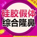 北京小鼻综合  硅胶假体隆鼻+耳软骨隆鼻  术后自然恢复快
