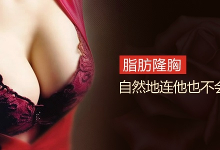 上海自体脂肪隆胸卩ZAN美玫瑰S