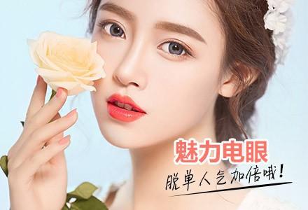 武汉韩式精切双眼皮|1次塑造持久双眼皮