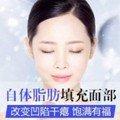 北京自体脂肪丰全脸 一次精塑完美容颜 效果持久 让你永葆年轻