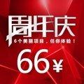 双十二66元特享大礼包(6选2)!