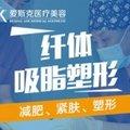 """北京负压吸脂 精雕细琢 塑造S曲线 解决不同体型轻松享""""瘦"""""""
