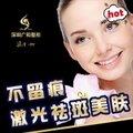 深圳激光祛斑 超级祛斑激光美白祛斑辉煌360 祛斑特价皮肤美容祛斑