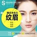 自贡韩式半永久纹眉 还你自然年轻化