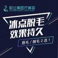 北京脱毛 2017全新脱毛仪器 长效持久 唇毛/腋毛2选1(一年内可重复使用)