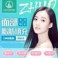 北京自体脂肪面部填充打造心形脸 首席专家 专利技术成活率高 万千好评卓艺经典项目