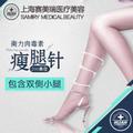 上海衡力瘦腿针 200单位 不怕夏天不怕短裙 术后赠送2000元手术整形卡