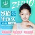 北京纯植物色料自然半永久纹眉/美瞳线  自然设计  精确到1mm的自然眉形
