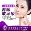 芜湖海薇玻尿酸超值优惠 塑造面部甜美盈润 颜值飙升更涨气质