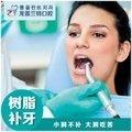 深圳美国进口3M纳米树脂补牙