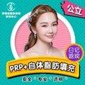郑州公立医院 自体脂肪+PRP单部位填充 填充凹陷 减龄美颜 饱满脸型秀起来
