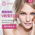 北京V型脸套餐 瘦脸针+玻尿酸塑形 V型脸嫩肤管理套餐