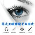 大庆韩式美瞳翘睫双眼皮 媚眼睫毛自然上翘 绽放灵动双眸