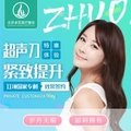 北京超声刀美版超声刀全脸 全脸提升 品质保障 超值单次体验