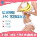 北京吸脂塑形 360°环形吸脂术 不运动  不节食 告别蝴蝶袖