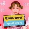 深圳V脸套餐  瘦脸针+玻尿酸  V脸黄金搭档