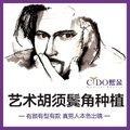 天津熙朵艺术胡须鬓角种植 做霸气真男人