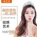 韩式精雕纹绣 个性化眉形设计 纯植物色乳 安全自然!