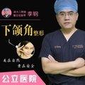 郑州下颌角整形 改变脸型 做女神 公立医院特价推广