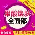 北京果酸嫩肤 私信即送小气泡 美国原装进口芯丝翠果酸换肤