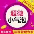 北京小气泡全息美肤