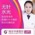 南京无针水光 限时抢购  补水 嫩肤 抗过敏综合改善肌肤