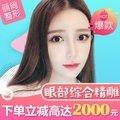 广州眼综合整形  改善眼部全部问题 给你一双明亮大眼