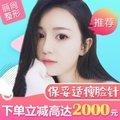 广州保妥适瘦脸针 支持正品验证   打造精致小脸