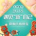 武汉五洲 假体丰胸失败修复 五洲名医 中国乳房整形分会临床规范中心