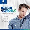 广州毛发种植 FUN纳米植发 头顶种植发100单位