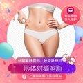 上海单部位黄金微雕 射频溶脂 美体瘦身   限时5折  返现15%
