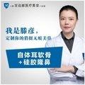 上海自体耳软骨+硅胶隆鼻 打造完美小翘鼻