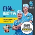 广州自体脂肪隆胸 原公立三甲名医孙瑞霞博士团队口碑项目 瘦身丰胸一举两得