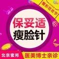 北京美国保妥适瘦脸针 私信即送小气泡 贵族肉毒素