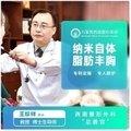 重庆自体脂肪丰胸 正高级博导亲诊 脂肪移植技术 自然弹软 超高存活率
