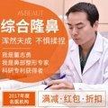 重庆综合隆鼻  假体隆鼻   全肋隆鼻   全方位打造精致美鼻  悦美名医定制