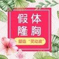 北京威宁假体隆胸 手感软 形状挺 如天生