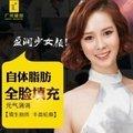 广州健丽  自体脂肪填充全脸 全脸精雕 元气少女脸
