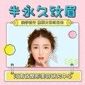 3.8特惠 郑州公立医院 韩式半永久定妆术 进口色料私人订制套盒 高级纹绣师操作