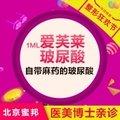 北京爱芙莱玻尿酸1ML 咨询即送小气泡  塑型玻尿酸