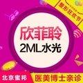北京水光针 欣菲聆水光超值特惠 私信即送小气泡