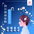 郑州润百颜玻尿酸 0.75ml 首支特惠 限购一支