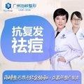 祛痘 原价380 震撼低至88元/单次 海峡携手北京协和 正品联盟六周年