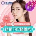 北京硅胶假体隆下巴下单即送单侧除皱/玻尿酸  下巴轮廓精雕  精塑定制V型小脸