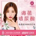广州海薇玻尿酸隆鼻1ml  案例返现300元