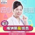 喀纳斯西域奇幻美鼻  博士创办·口碑名院 中国协和医科大学 高静博士