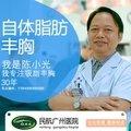广州自体脂肪丰胸 动感自然挺拔 优质日记返现80%