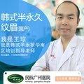 广州纹眉/美瞳线/纹唇 公立医院 王琼 限时特惠 实力打造懒人妆