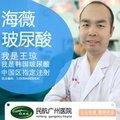 广州海薇玻尿酸1ml  微整神器 名医注射 原装正品不限购