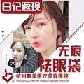杭州隐痕祛眼袋 甄美名医定制 微创隐痕 告别衰老即刻减龄 还原眼周年轻化